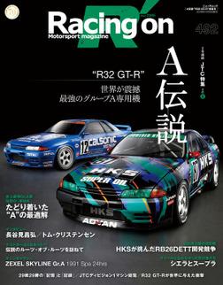 Racing on No.492-電子書籍