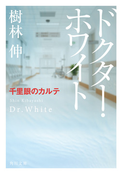 ドクター・ホワイト 千里眼のカルテ-電子書籍