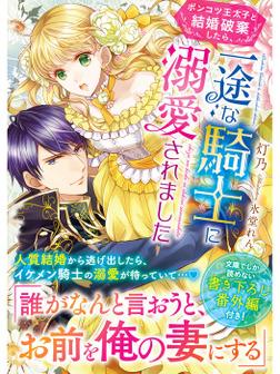 ポンコツ王太子と結婚破棄したら、一途な騎士に溺愛されました-電子書籍