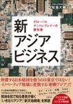 新アジアビジネス グローバルアントレプレナーの教科書