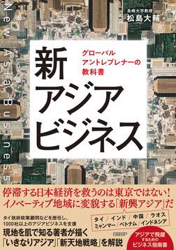 新アジアビジネス グローバルアントレプレナーの教科書-電子書籍