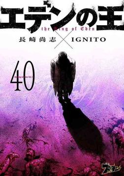 エデンの王 40-電子書籍
