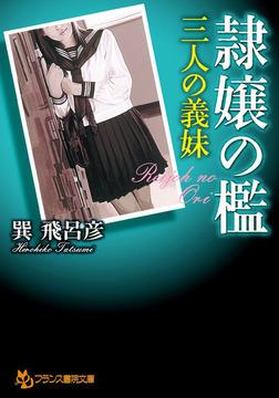 隷嬢の檻  三人の義妹-電子書籍