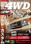 LET'S GO 4WD【レッツゴー4WD】2018年08月号