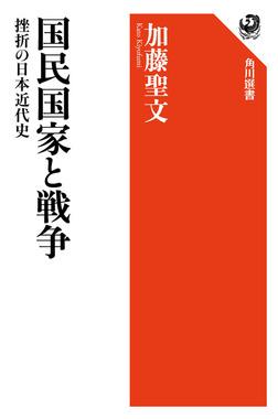 国民国家と戦争 挫折の日本近代史-電子書籍