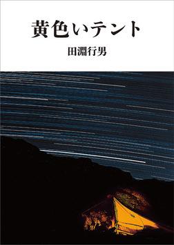 ヤマケイ文庫 黄色いテント-電子書籍