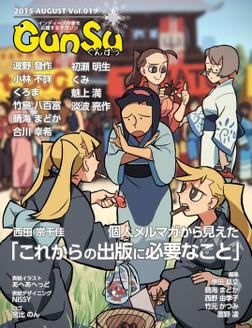 月刊群雛 (GunSu) 2015年 08月号 ~ インディーズ作家を応援するマガジン ~-電子書籍