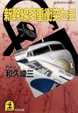 新幹線多重衝突セヨ-電子書籍