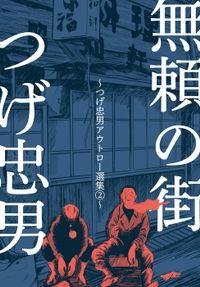 無頼の街~つげ忠男アウトロー選集2~