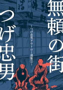 無頼の街~つげ忠男アウトロー選集2~-電子書籍