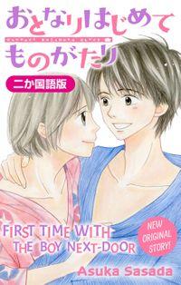【二か国語版】Love Jossie おとなりはじめてものがたり story03