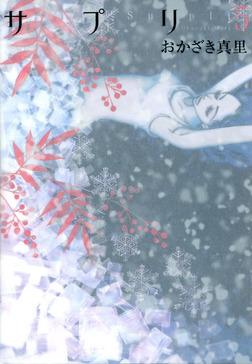 サプリ(5)-電子書籍