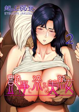 艶事に染まる美熟女-妻でもなく、母でもなく、彼女でもなく…ただのオンナとして堕ちる悦び-(2)-電子書籍