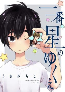一番星のゆくえ(5)-電子書籍