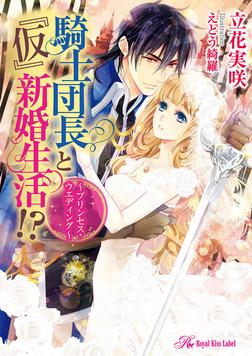 騎士団長と『仮』新婚生活!?【SS付】【イラスト付】 ~プリンセス・ウエディング~-電子書籍
