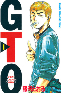 GTO(1)-電子書籍