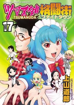 ツマヌダ格闘街(17)-電子書籍