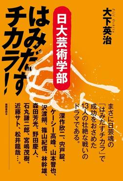 はみだすチカラ! 日大芸術学部-電子書籍