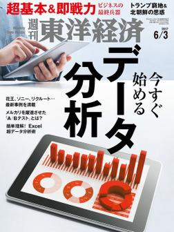週刊東洋経済 2017年6月3日号-電子書籍