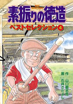 素振りの徳造 ベストセレクション 4-電子書籍