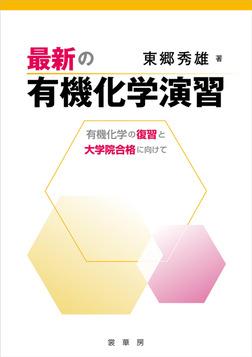 最新の有機化学演習 有機化学の復習と大学院合格に向けて-電子書籍