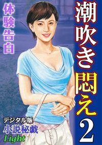 【体験告白】潮吹き悶え02 『小説秘戯』デジタル版Light