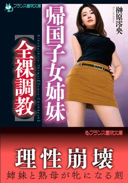 帰国子女姉妹【全裸調教】 -電子書籍