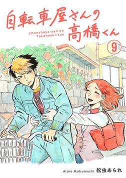 自転車屋さんの高橋くん 分冊版 9-電子書籍