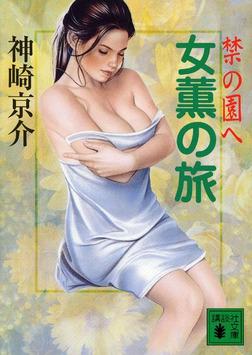 女薫の旅 禁の園へ-電子書籍