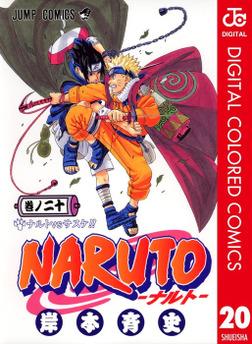 NARUTO―ナルト― カラー版 20-電子書籍