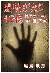 恐怖がたり42夜 ―携帯サイトの怖い話―(下巻)