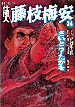 仕掛人 藤枝梅安 34巻-電子書籍