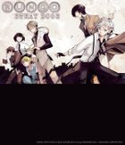 Bungo Stray Dogs, Vol. 1: Bookshelf Skin [Bonus Item]