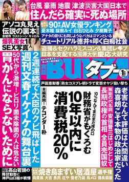 実話BUNKAタブー2020年1月号-電子書籍