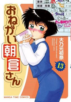 おねがい朝倉さん 13巻-電子書籍