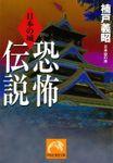 日本の城 恐怖伝説