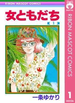 女ともだち 1-電子書籍