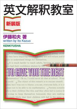英文解釈教室〈新装版〉-電子書籍