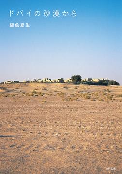 ドバイの砂漠から-電子書籍