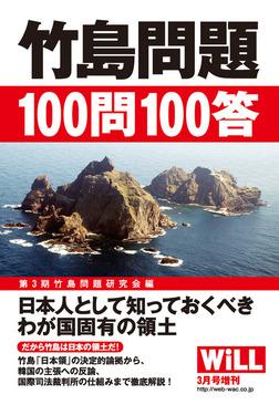 竹島問題100問100答―――日本人として知っておくべきわが国固有の領土【WiLL増刊】-電子書籍