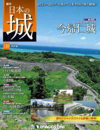 日本の城 改訂版 第110号