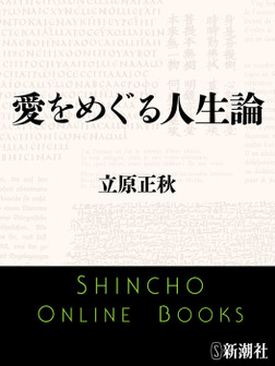 愛をめぐる人生論-電子書籍
