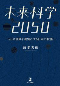 未来科学2050 -SFの世界を現実にする日本の技術-(幻冬舎メディアコンサルティング)
