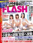 週刊FLASH(フラッシュ) 2019年1月22日号(1498号)