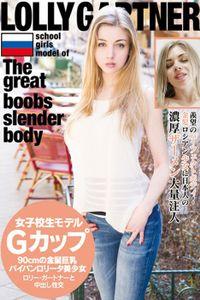 女子校生モデルGカップ90cmの金髪巨乳パイパンロリータ美少女ロリー・ガートナーと中出し性交-ロリーガートナー-
