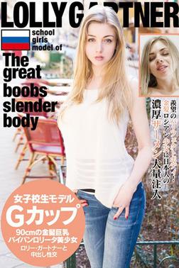 女子校生モデルGカップ90cmの金髪巨乳パイパンロリータ美少女ロリー・ガートナーと中出し性交-ロリーガートナー--電子書籍