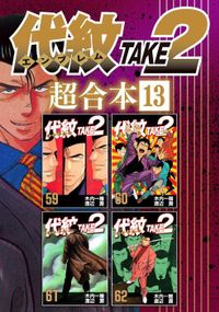 代紋TAKE2 超合本版(13)