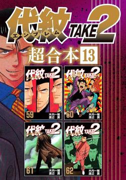 代紋TAKE2 超合本版(13)-電子書籍