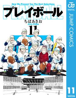 プレイボール 11-電子書籍