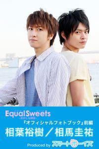 相葉裕樹・相馬圭祐「Equal Sweets~おかしな関係~」前編